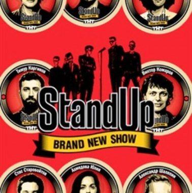 Stand Up [08х01-24] (2018) WEBRip от Files-x