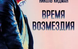 Время возмездия / Destroyer (2018) BDRip-AVC от ExKinoRay | iTunes