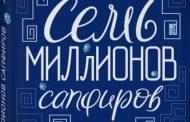 Денис Калдаев - Семь миллионов сапфиров (2019) FB2