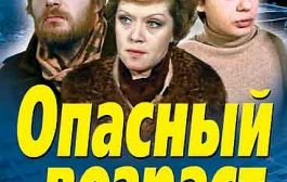 Опасный возраст (1981) DVDRip-AVC