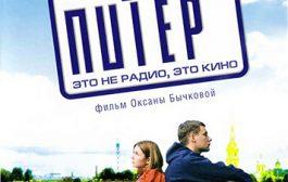 Питер FM (2006) DVDRip-AVC от KORSAR
