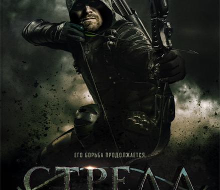 Стрела / Arrow [07х01-20 из 23] (2018) WEBRip 1080р   GostFilm