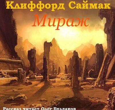 Клиффорд Саймак – Мираж (2019) MP3