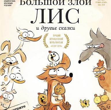 Большой злой лис и другие сказки / Le grand méchant renard et autres contes... (2017) BDRip   SDI Media