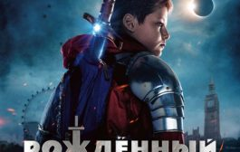 Рождённый стать королем / The Kid Who Would Be King (2019) BDRip-AVC от ExKinoRay | iTunes