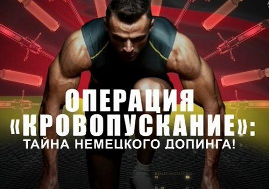 Операция Кровопускание: тайна немецкого допинга (2019) SATRip