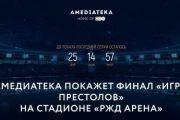 Финал «Игры престолов» покажут на московском футбольном стадионе