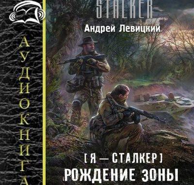 Андрей Левицкий - S.T.A.L.K.E.R.: Рождение Зоны (2019) MP3