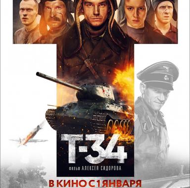 Т-34 (2018) HDRip от Portablius | Лицензия