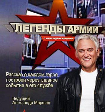 Легенды армии. Василий Петров (2019) SATRip