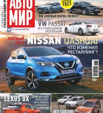 Автомир  №17 (2019) PDF