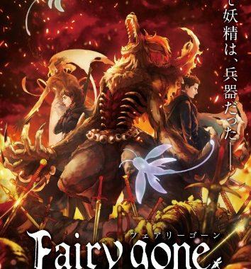 Пропавшие феи / Fairy Gone [01x01 из 12] (2019) WEBRip 1080p   StudioBand