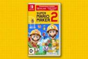 Видео: точная дата выхода и особое издание Super Mario Maker 2 для Switch