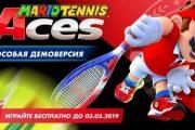 При загрузке демоверсии Mario Tennis Aces вы получите 7-дневный доступ к Nintendo Switch Online