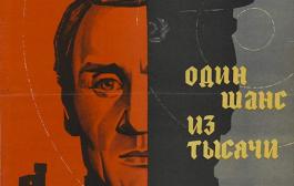 Один шанс из тысячи (1968) HDTVRip от Portablius