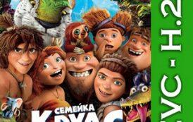 Семейка Крудс / The Croods (2013) BDRip-HEVC 1080p | Лицензия