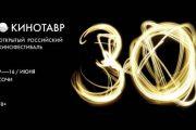 Юрий Быков, Валерия Гай Германика, Оксана Карас и не только – в конкурсе юбилейного «Кинотавра»