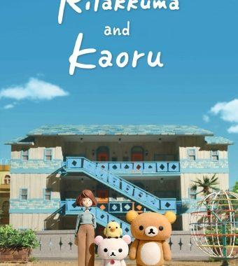 Рилаккума и Каору / Rilakkuma and Kaoru [S01] (2019) WEB-DL 1080p | NewStation
