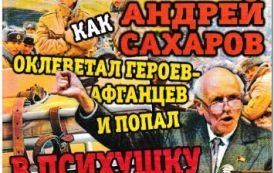 Запретная история №06,08 (2019) PDF