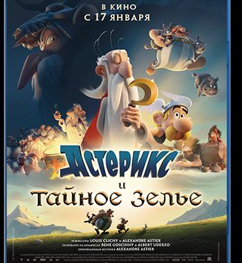 Астерикс и тайное зелье / Asterix: Le secret de la potion magique (2018) BDRip 1080p | iTunes