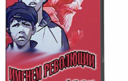 Именем революции (1963) VHSRip от New-Team
