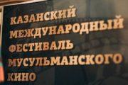 В столице Татарстана пройдет XV Казанский международный фестиваль мусульманского кино