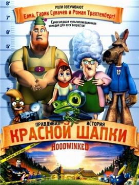 Правдивая история Красной Шапки / Hoodwinked! (2005) HDRip 720p   D