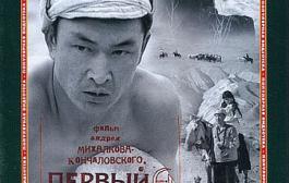 Первый учитель (1965) DVDRip от ExKinoRay