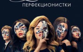 Милые обманщицы: Перфекционистки / Pretty Little Liars: The Perfectionists [01x01-05 из 10] (2019) WEBRip 720p   Kerob