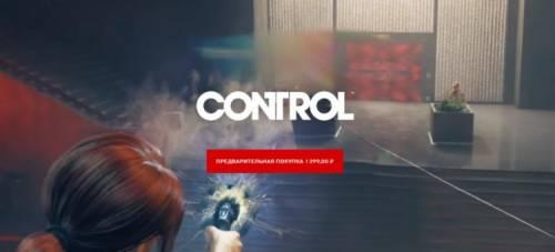 Стоимость экшена Control вEpic Games Store снизили