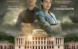 Московские тайны. Графский парк [01-02 из 02] (2019) SATRip-AVC
