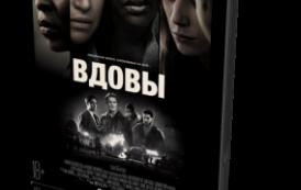 Вдовы / Widows (2018) BDRip 720p | Дополнительные материалы | Sub