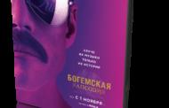 Богемская Рапсодия / Bohemian Rhapsody (2018) BDRip 720p | Дополнительные материалы | Sub