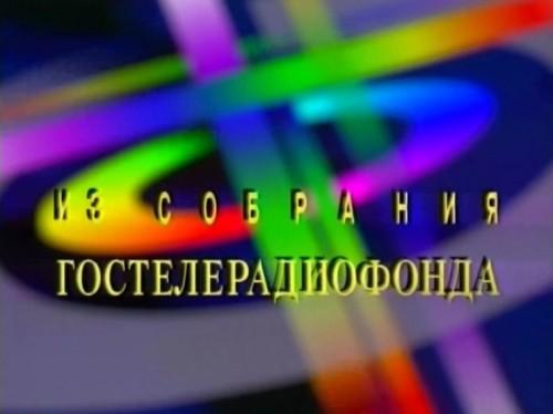 Сборник - Видеоархив сайта ГТРФ (1960-1993) WEBRip