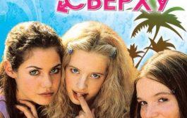 Девочки сверху / Mädchen, Mädchen (2001) DVDRip-AVC | P2