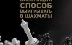 Фред Рейнфельд - 1001 блестящий способ выигрывать в шахматы (2019) PDF