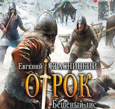 Евгений Красницкий - Отрок 2. Бешеный Лис (2019) МР3