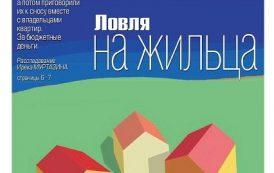 Новая газета №41 (2019) PDF