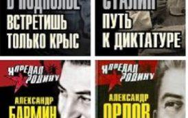 Абдурахман Авторханов, Александр Орлов и др. - Cерия