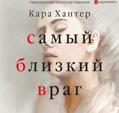 Кара Хантер - Самый близкий враг (2018) MP3