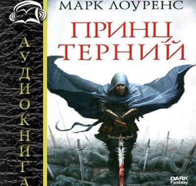 Марк Лоуренс - Разрушенная империя 1. Принц Терний (2019) МР3
