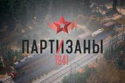 8 минут игрового процесса отечественной тактики «Партизаны»