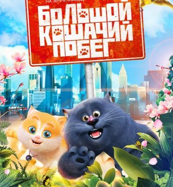 Большой кошачий побег / Mao yu tao hua yuan / Cats & Peachtopia (2018) WEB-DLRip | D