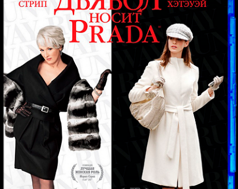 Дьявол носит Прада / The Devil Wears Prada (2006) BDRip-AVC от ExKinoRay | D