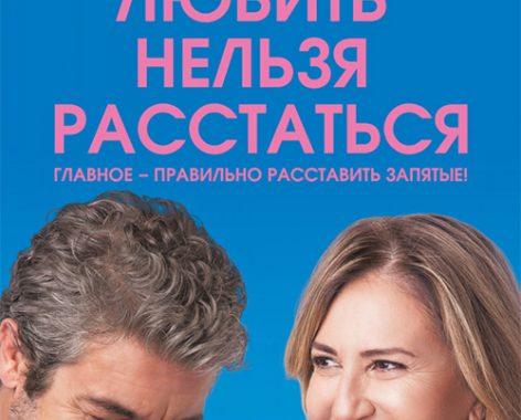 Любить нельзя расстаться / El amor menos pensado (2018) BDRemux 1080p от селезень | iTunes