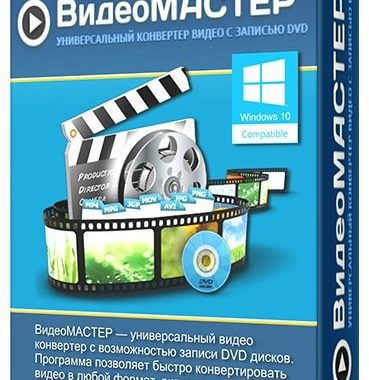 ВидеоМастер 12.5 (2019) РС   RePack & Portable by TryRooM