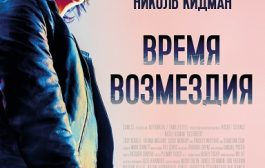 Время возмездия / Destroyer (2018) BDRip от MegaPeer | HDRezka Studio