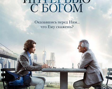 Интервью с Богом / An Interview with God (2018)  BDRip | iTunes