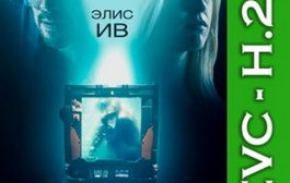 Репродукция / Replicas (2018) BDRip-HEVC 1080p от M@kSIMus | iTunes