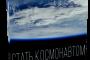 Стать космонавтом (2019) HDTVRip